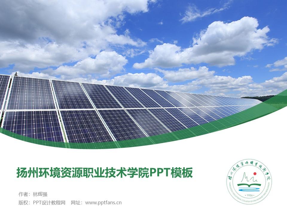 扬州环境资源职业技术学院PPT模板下载_幻灯片预览图1