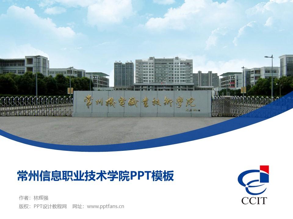 常州信息职业技术学院PPT模板下载_幻灯片预览图1