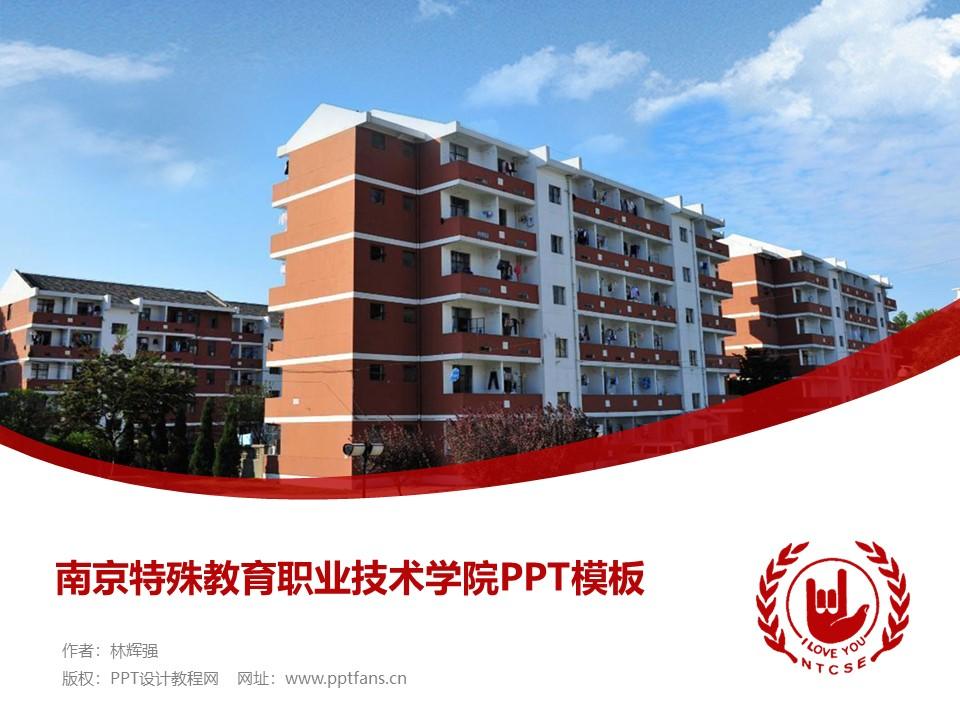 南京特殊教育职业技术学院PPT模板下载_幻灯片预览图1