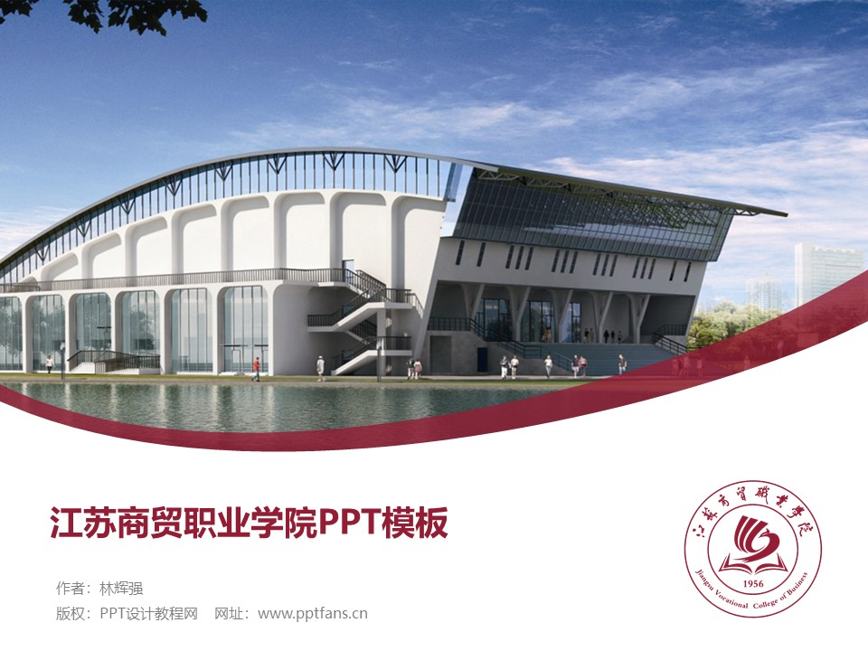江苏商贸职业学院PPT模板下载_幻灯片预览图1