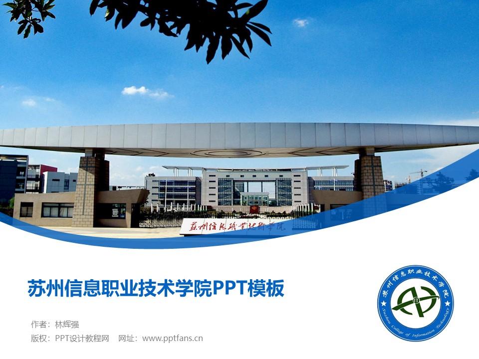 信息职业技苏州术学院PPT模板下载_幻灯片预览图1