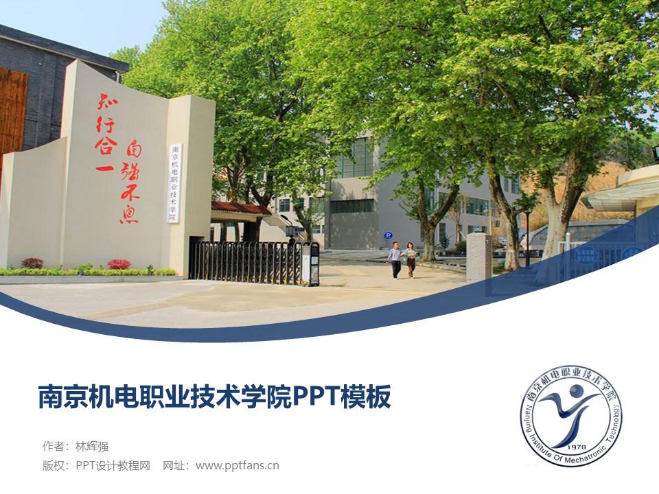 南京机电职业技术学院PPT模板下载_幻灯片预览图1