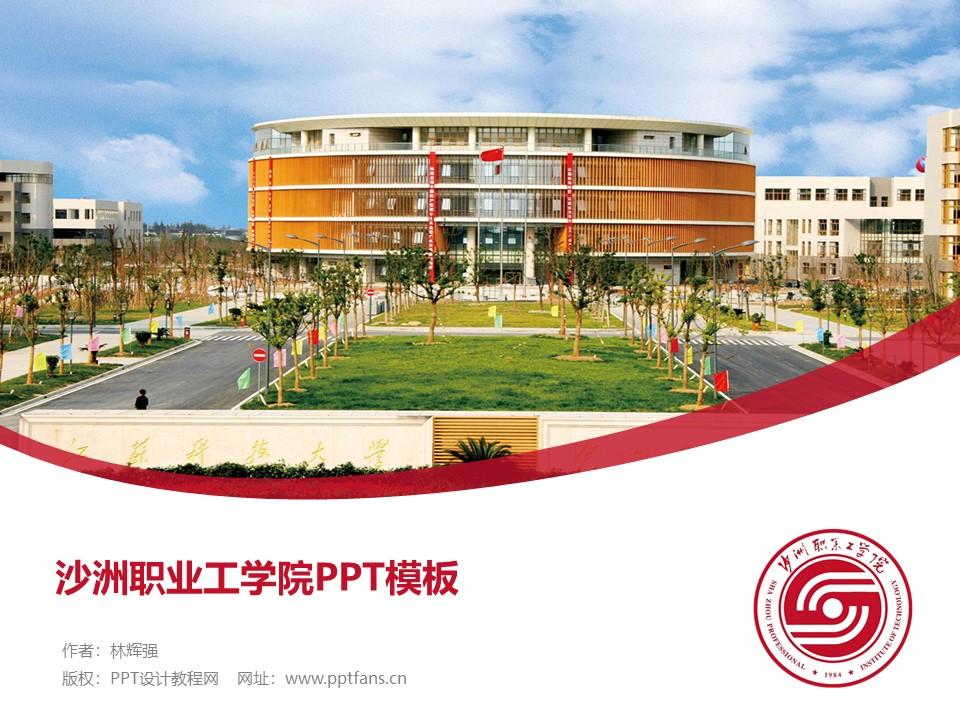 沙洲职业工学院PPT模板下载_幻灯片预览图1