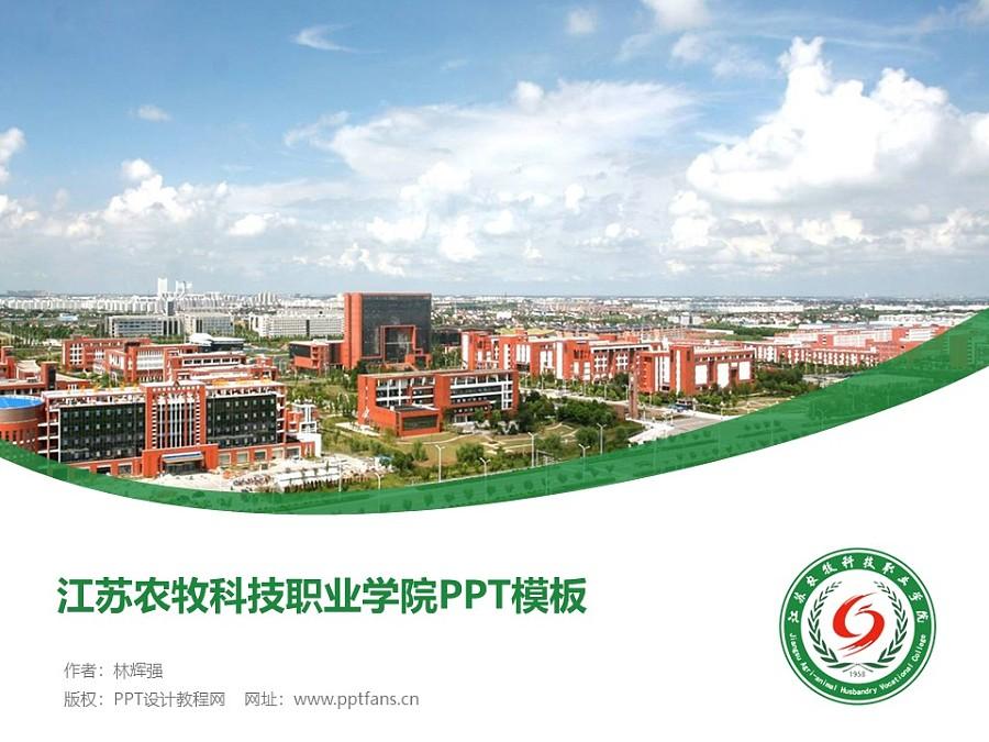 江苏农牧科技职业学院PPT模板下载_幻灯片预览图1