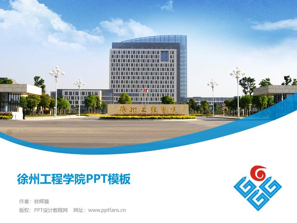 徐州工程学院PPT模板下载_幻灯片预览图1