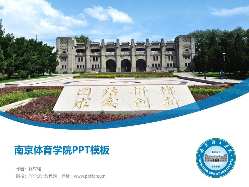 南京体育学院PPT模板下载_幻灯片预览图1