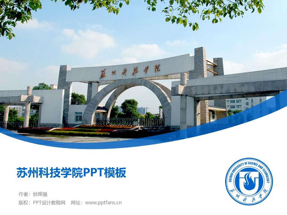 苏州科技学院PPT模板下载_幻灯片预览图1