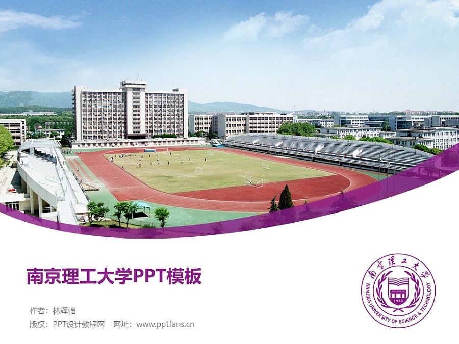 南京理工大学PPT模板下载_幻灯片预览图1