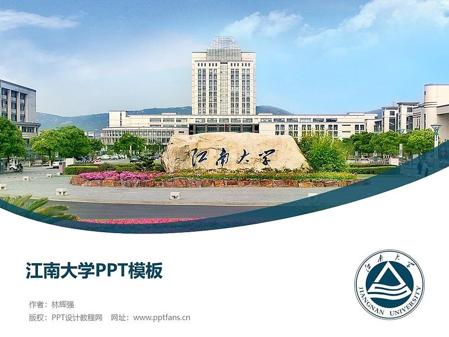 江南大学PPT模板下载_幻灯片预览图1