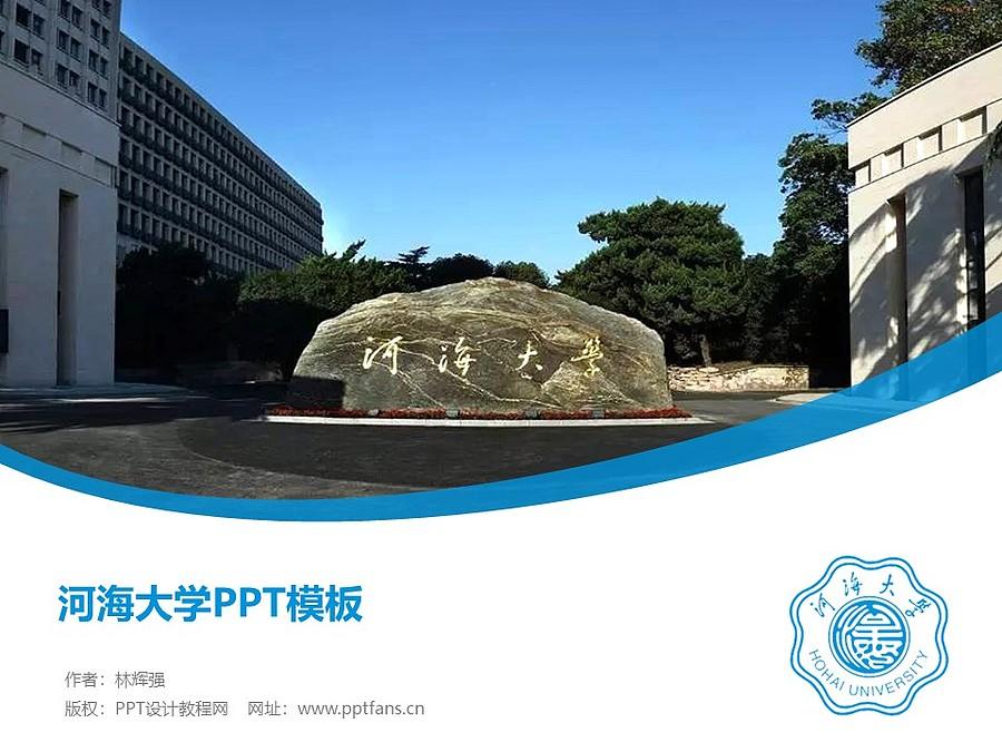 河海大学PPT模板下载_幻灯片预览图1