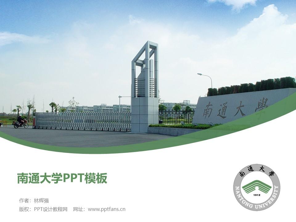 南通大学PPT模板下载_幻灯片预览图1