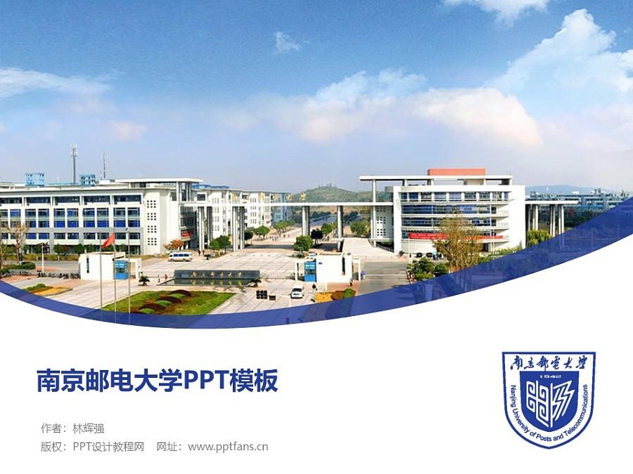 南京邮电大学PPT模板下载_幻灯片预览图1