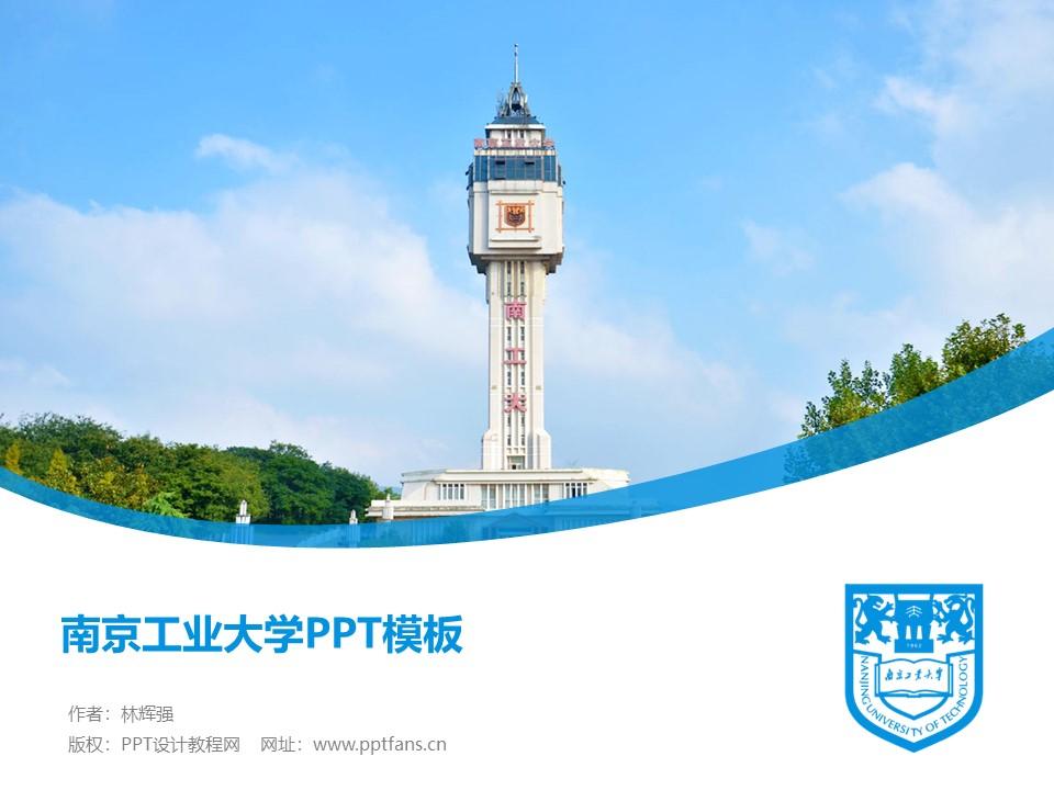 南京工业大学PPT模板下载_幻灯片预览图1