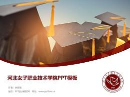 河北女子職業技術學院PPT模板下載