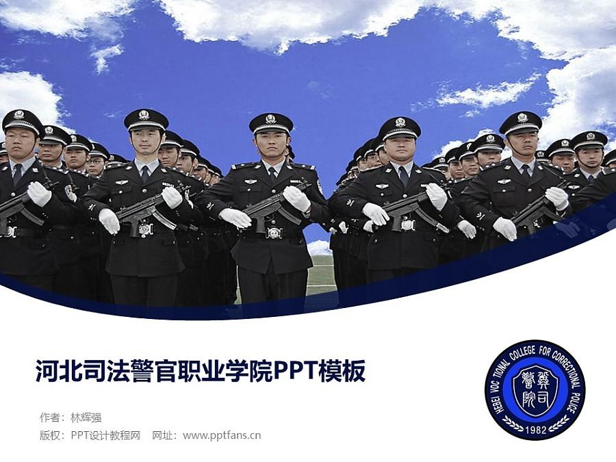河北司法警官职业学院PPT模板下载_幻灯片预览图1
