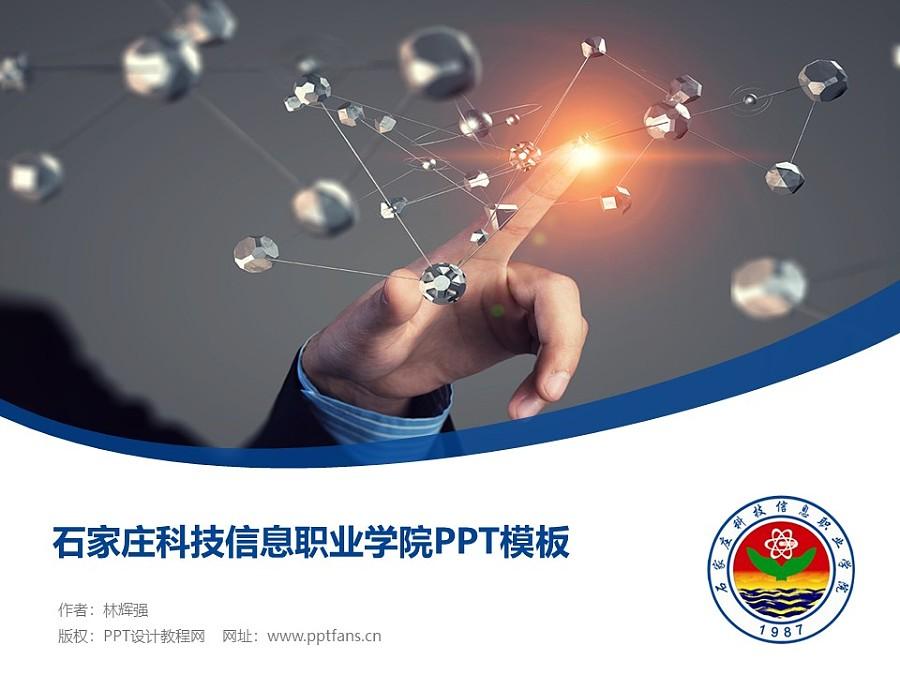 石家莊科技信息職業學院PPT模板下載_幻燈片預覽圖1
