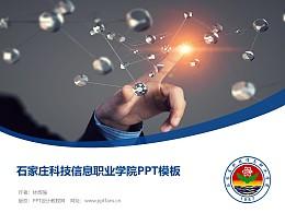 石家莊科技信息職業學院PPT模板下載