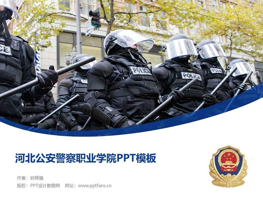 河北公安警察职业学院PPT模板下载_幻灯片预览图1