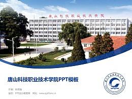 唐山科技職業技術學院PPT模板下載