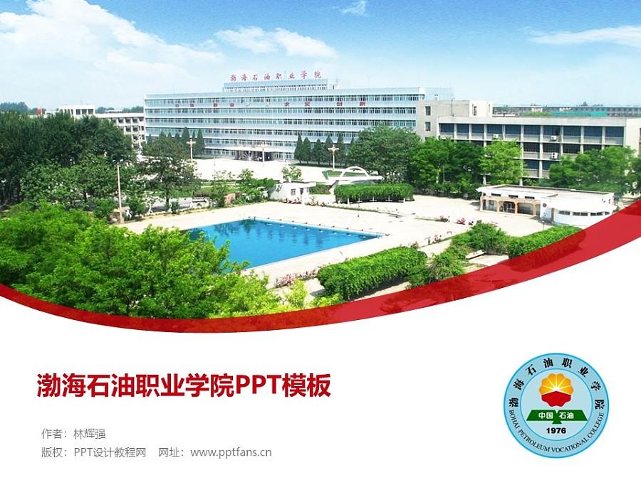 渤海石油职业学院PPT模板下载_幻灯片预览图1