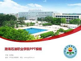 渤海石油職業學院PPT模板下載