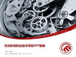 河北機電職業技術學院PPT模板下載