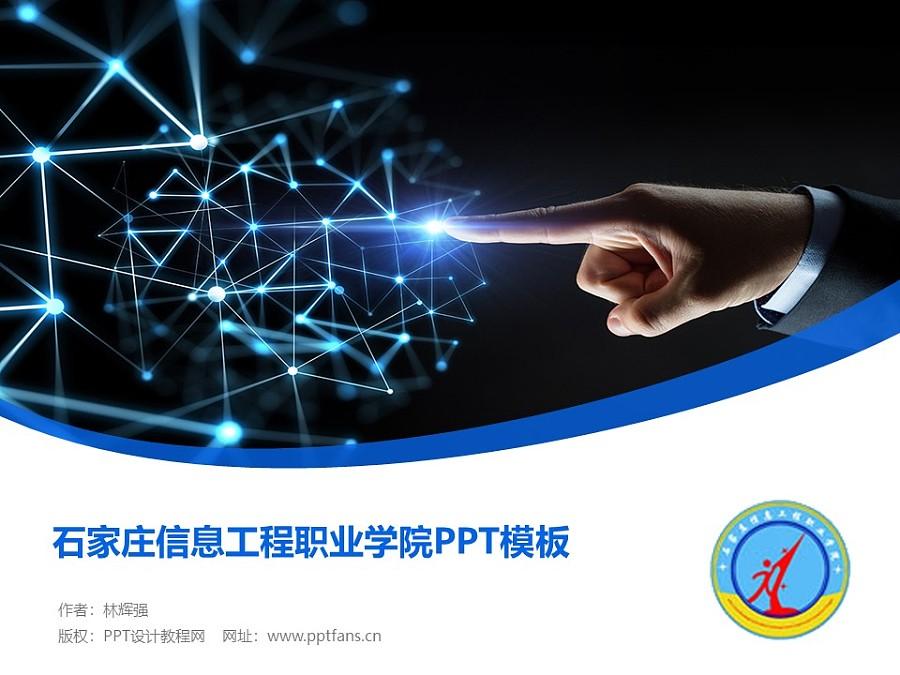 石家莊信息工程職業學院PPT模板下載_幻燈片預覽圖1