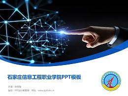 石家莊信息工程職業學院PPT模板下載