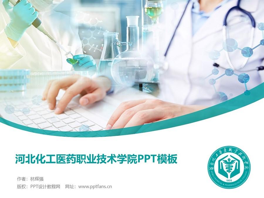 河北化工醫藥職業技術學院PPT模板下載_幻燈片預覽圖1
