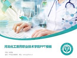 河北化工醫藥職業技術學院PPT模板下載