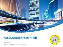 河北交通職業技術學院PPT模板下載