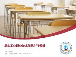唐山工業職業技術學院PPT模板下載