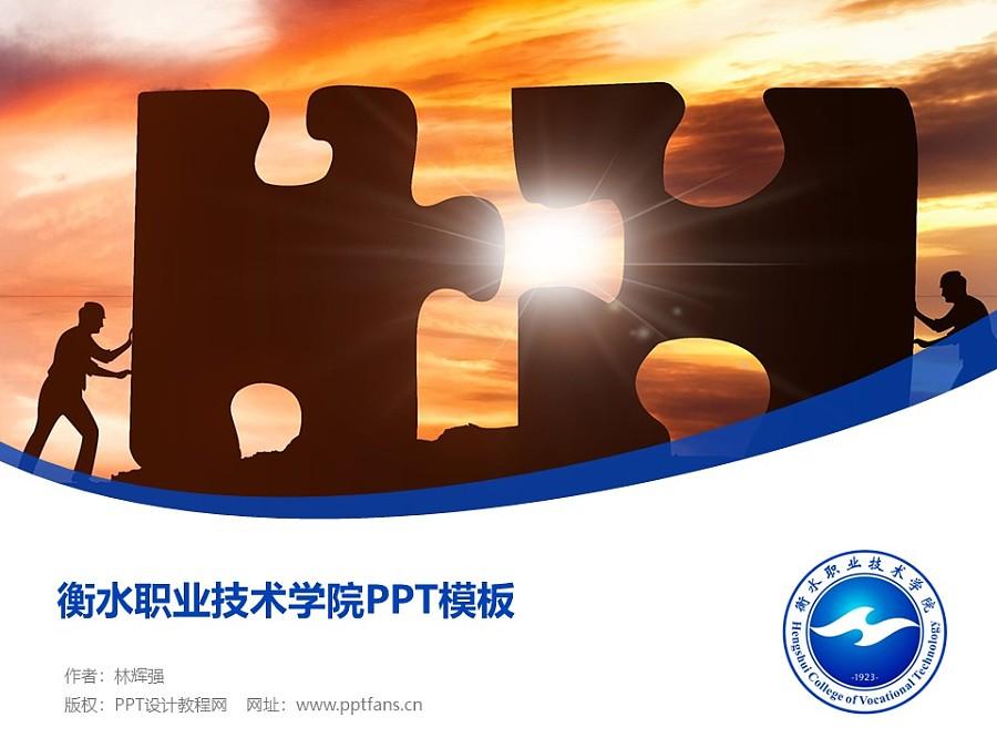 衡水職業技術學院PPT模板下載_幻燈片預覽圖1