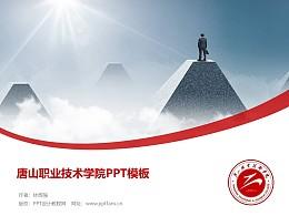 唐山職業技術學院PPT模板下載