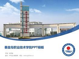 秦皇島職業技術學院PPT模板下載