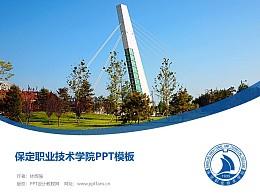 保定職業技術學院PPT模板下載