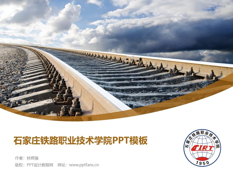 石家庄铁路职业技术学院PPT模板下载_幻灯片预览图1