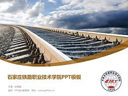 石家莊鐵路職業技術學院PPT模板下載