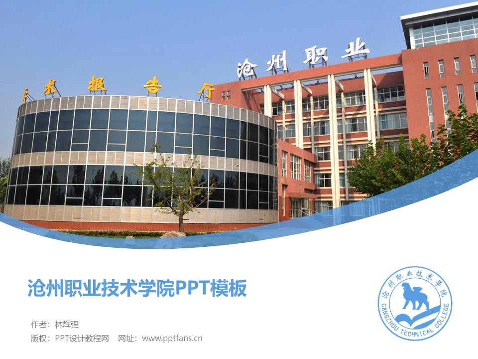 沧州职业技术学院PPT模板下载_幻灯片预览图1