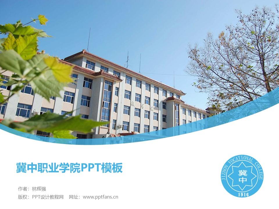 冀中职业学院PPT模板下载_幻灯片预览图1