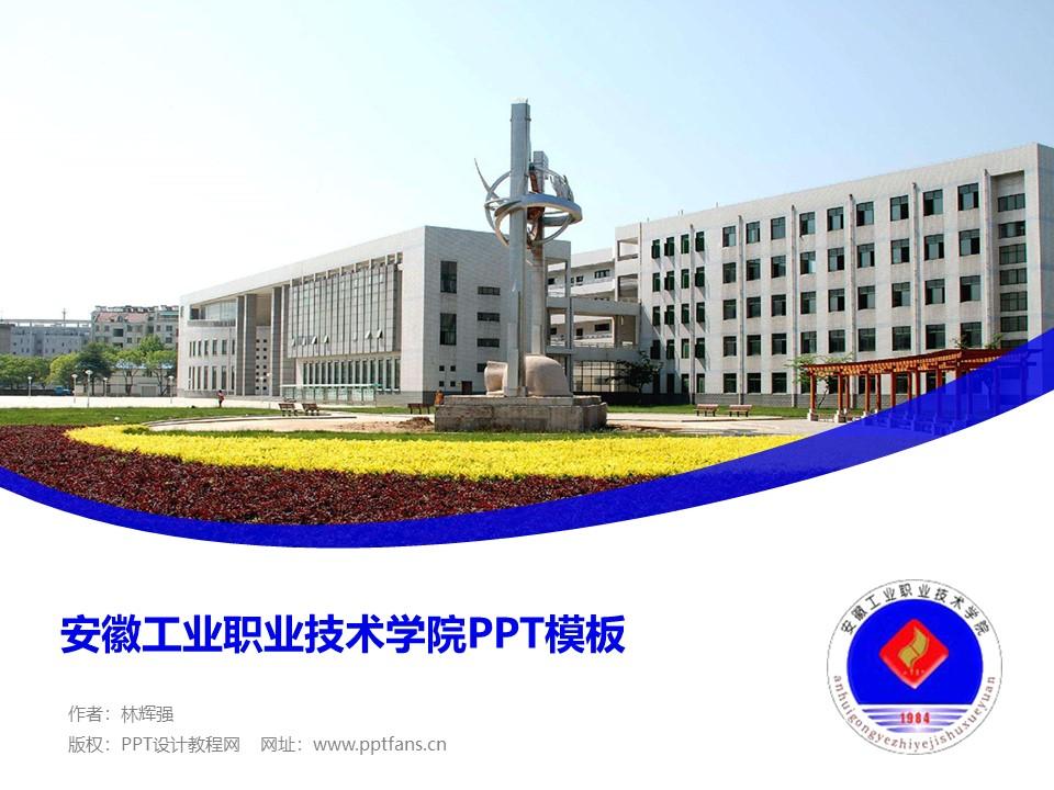 安徽工业职业技术学院PPT模板下载_幻灯片预览图1