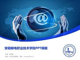 安徽郵電職業技術學院PPT模板下載