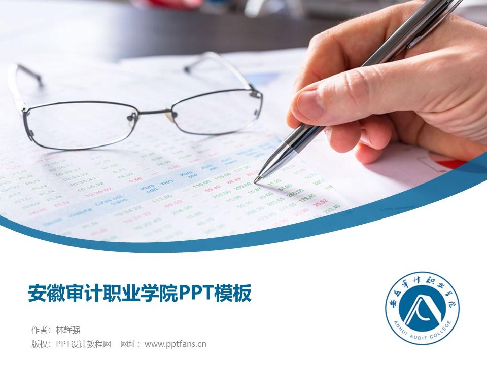 安徽审计职业学院PPT模板下载_幻灯片预览图1