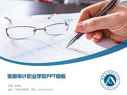 安徽審計職業學院PPT模板下載