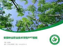 安徽林業職業技術學院PPT模板下載