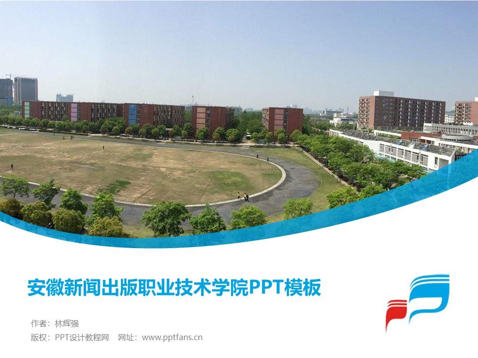安徽新闻出版职业技术学院PPT模板下载_幻灯片预览图1