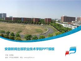 安徽新聞出版職業技術學院PPT模板下載