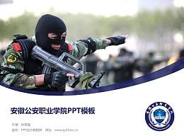安徽公安職業學院PPT模板下載