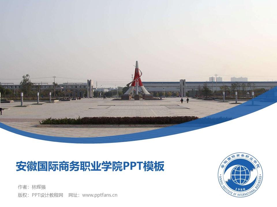 安徽国际商务职业学院PPT模板下载_幻灯片预览图1