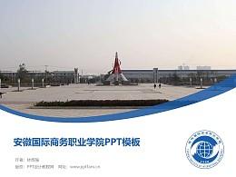 安徽財貿職業學院PPT模板下載